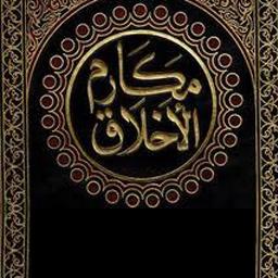 ويژه نامه دعاي مكارم الاخلاق