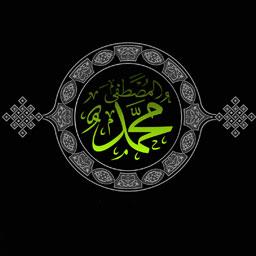 ویژه نامه رحلت حضرت رسول اکرم (ص)