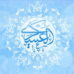 ویژه نامه ولادت امام حسن عسکری (ع)