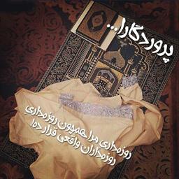 ویژه نامه دل نوشته های رمضانی