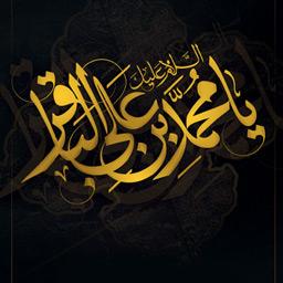 شهادت امام محمد باقر (علیه السلام)