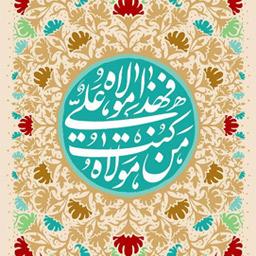 ویژه نامه عید سعید غدیر