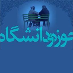 ویژه نامه روز وحدت حوزه و دانشگاه