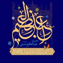 ولادت حضرت عبدالعظیم حسنی علیه السلام