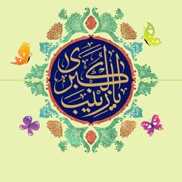 ویژه نامه ولادت حضرت زینب (س)