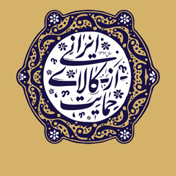 ویژه نامه حمایت از کالای ایرانی