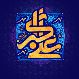 ولادت حضرت علی اکبر (علیه السلام)