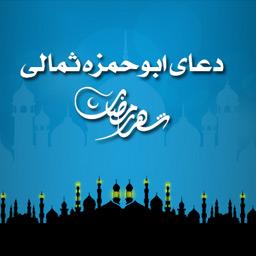 ویژه نامه همنوا با ابوحمزه