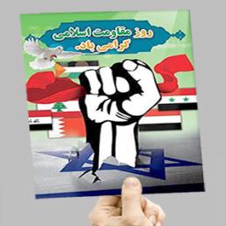 ویژه نامه روز مقاومت اسلامی